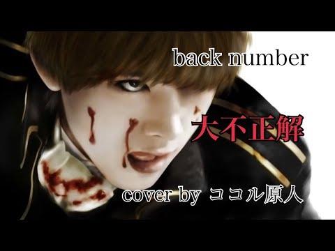 back number -「大不正解」cover by ココル原人 (『銀魂2 掟は破るためにこそある』主題歌)