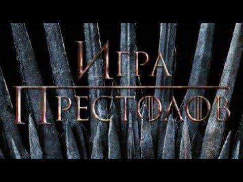 Игра престолов 8 сезон/Game Of Thrones Season 8