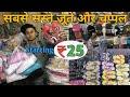 Cheapest footwear wholesale shoes, slippers, sandals, heels gents/ladies inderlok Delhi