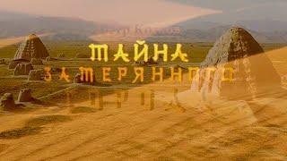 Золото Тангутов. Тайна затерянного города.