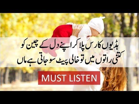 Poetry on Mother   mother poem in urdu Part 1