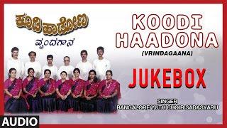 Download Koodi Haadona (Vrindagaana) || Kannada Folk Songs ||  Kannada Patriotic Songs MP3 song and Music Video