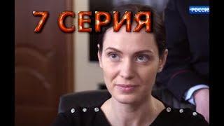Морозова 2 сезон 7 серия, содержание серии и анонс