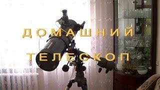 Телескоп Celestron AstroMaster ОБЗОР