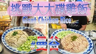 曼谷 雞 全部都係雞 全部都係雞 大大碟海南雞飯 famous giant chicken rice in bangkok eng substitle