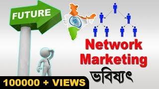 ভারতে network marketing এর ভবিষ্যত কি? | What is the network marketing future in India? MLM Business