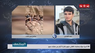 25 اسيرا حوثيا وعشرات القتلى منهم خلال 3 ايام معارك حجور   | تفاصيل مراسلنا سعد القاعدي