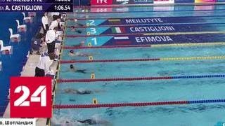 Золото и серебро: 21 сотая секунды разделила российских пловцов на ЧЕ по летним видам спорта - Рос…