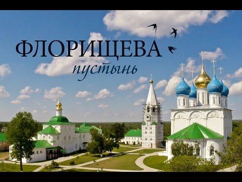 область монастырь фролищи фото нижегородская