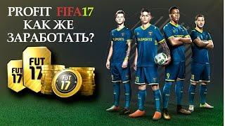 FIFA 17 ULTIMATE TEAM РЕАЛЬНЫЙ ЗАРАБОТОК МОНЕТ ОТ 10 ДО 50к в час!