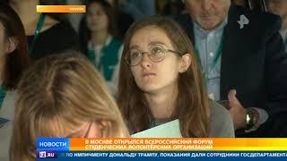В Москве открылся форум студенческих волонтерских организаций