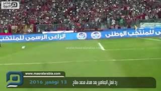 مصر العربية | رد فعل الجماهير بعد هدف محمد صلاح