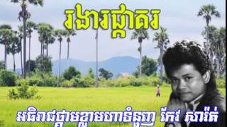 រងារផ្កាគរ កែវ សារ៉ាត់ Ror Ngea Phkar Kar Keo Sarath