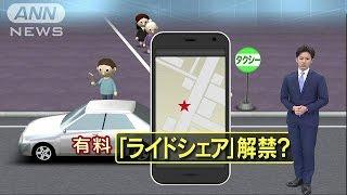 """「ライドシェア」 """"白タク合法化""""に業界猛反発(16/03/08)"""