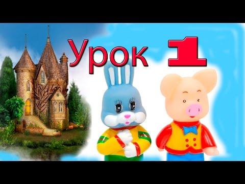 Английский для детей, обучение английскому с Хрюшей и Степашкой, Филей и Каркушей урок 1