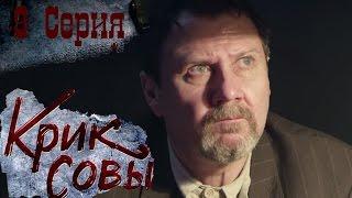 Крик совы (сериал) - Крик совы 9 серия HD - Русский детективный сериал 2016