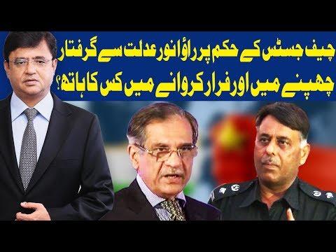 Dunya Kamran Khan Ke Sath - 21 March 2018 | Dunya News