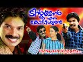 Santhosh Pandit Tintumon Enna Kodeeswaran Hot Song | Pachayam Virippita Malayalam Film Songs 2015 video