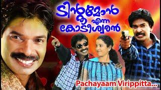 Santhosh Pandit Tintumon Enna Kodeeswaran Hot Song | Pachayam Virippita Malayalam Film Songs 2015