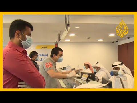 ???? المصارف الكويتية تستأنف نشاطها بعد إغلاقها بسبب كورونا  - نشر قبل 56 دقيقة
