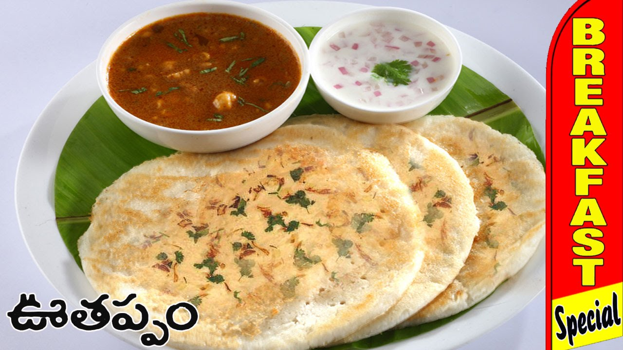 South indian breakfast recipes onion uttapam breakfast special south indian breakfast recipes onion uttapam breakfast special studio one forumfinder Images