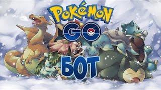 Pokémon GO [Покемон Го]. Самый лучший Bot для быстрой прокачки.