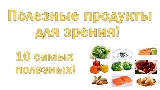 видео Какие фрукты и овощи полезны для зрения
