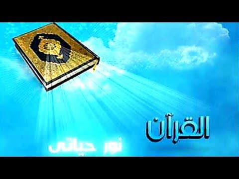تلاوت قرآن کریم با ترجمه « دری - فارسی » جزء اول ۱