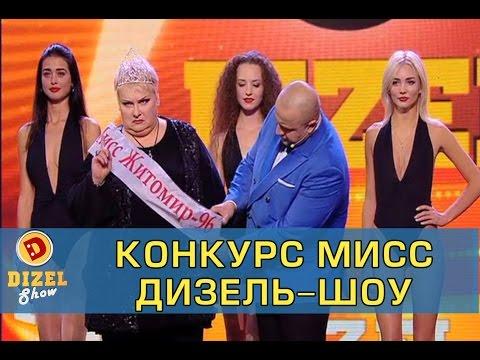 Конкурс красоты Мисс Дизель-Шоу | Дизель Шоу - Познавательные и прикольные видеоролики