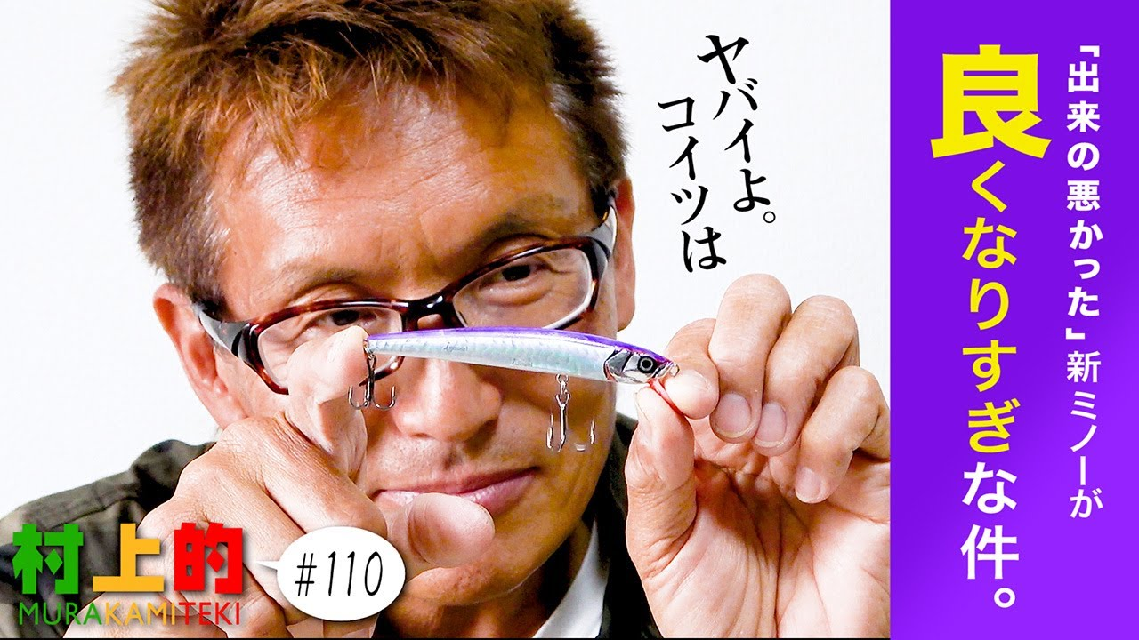 【村上的】#110 新ミノーがスゴイことになってきた!【間もなく完成?】