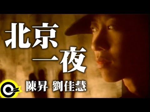 陳昇 Bobby Chen&劉佳慧 Liu Chia-Hui【北京一夜 One night in Beijing】Official Music Video
