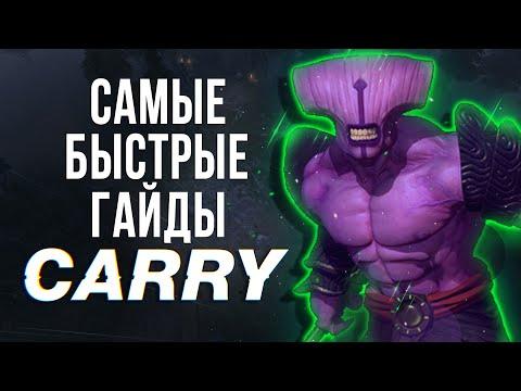 видео: САМЫЙ БЫСТРЫЙ ГАЙД КЕРРИ - carry dota 2