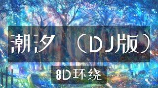 傅梦彤 - 潮汐【8D cover】