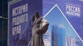 Смотреть видео Открылся интерактивный музей-парк «Россия — моя история» онлайн
