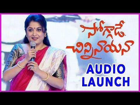 Ramya Krishnan Speech @ Soggade Chinni Nayana Movie Audio Launch - Nagarjuna