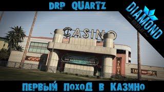DIAMOND RP QUARTZ - ПЕРВЫЙ ПОХОД В КАЗИНО #4