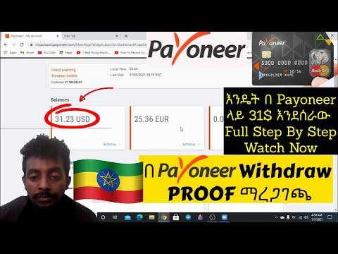 Ethiopia: ወደ Payoneer withdraw Proof.!! Make money online Payoneer withdraw proof. Must Watch !!!