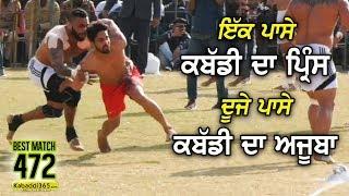 #472 Best Match | Shahkot VS Ghall Kalan | Malerkotla (Sangrur) Kabaddi Cup 08 Feb 2019