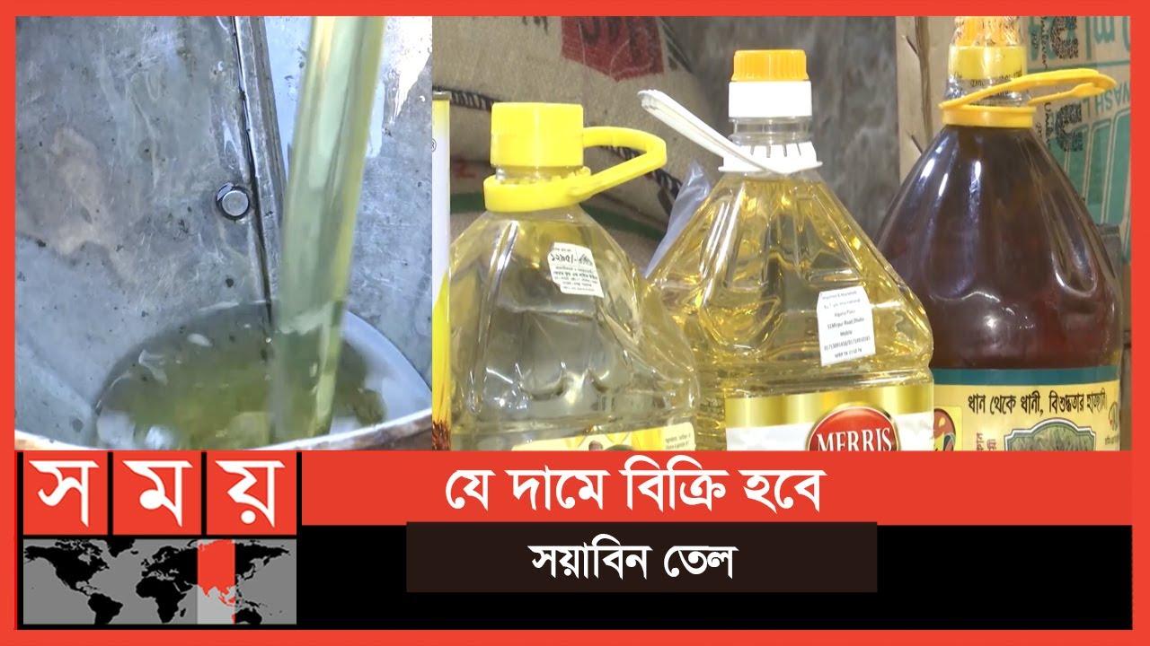 ভোজ্যতেলের দাম বেঁধে দিয়েছে সরকার | Soybean Oil | Business News | Somoy TV