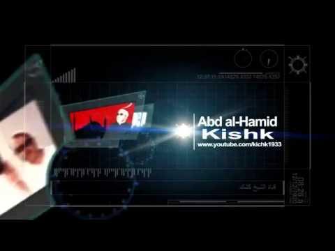 9isat abou hamed elghazali el youtube for Abou hamed cuisine