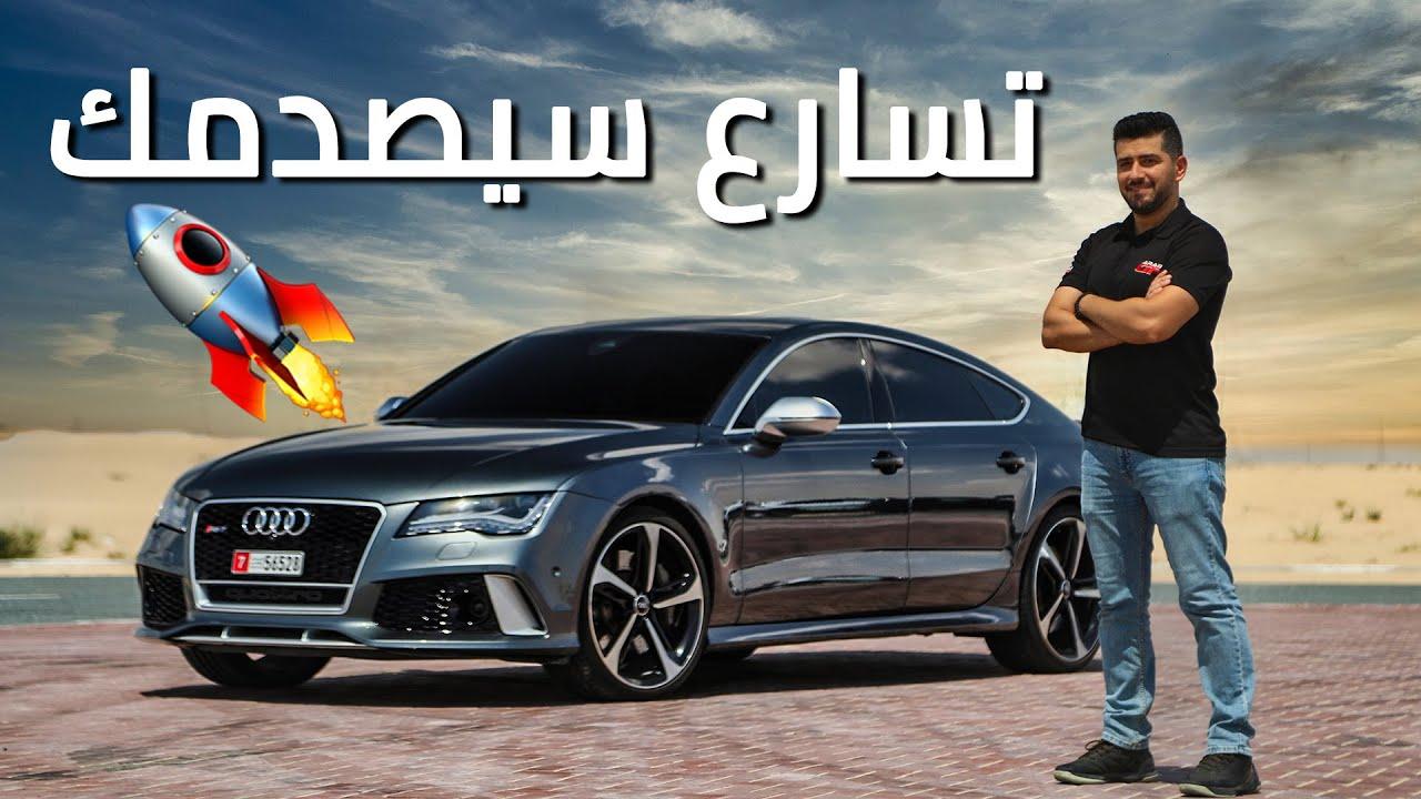 Audi RS7 اودي ار اس 7 بقوة 780 حصان