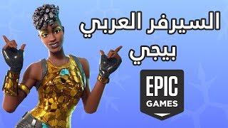 Fortnite | سيرفرات العربيه