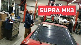Toyota Supra mk3 restore - μέρος 2ο
