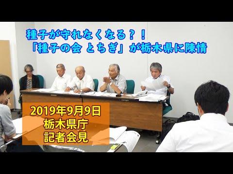 種子が守れなくなる?!「種子の会 とちぎ」が栃木県に陳情