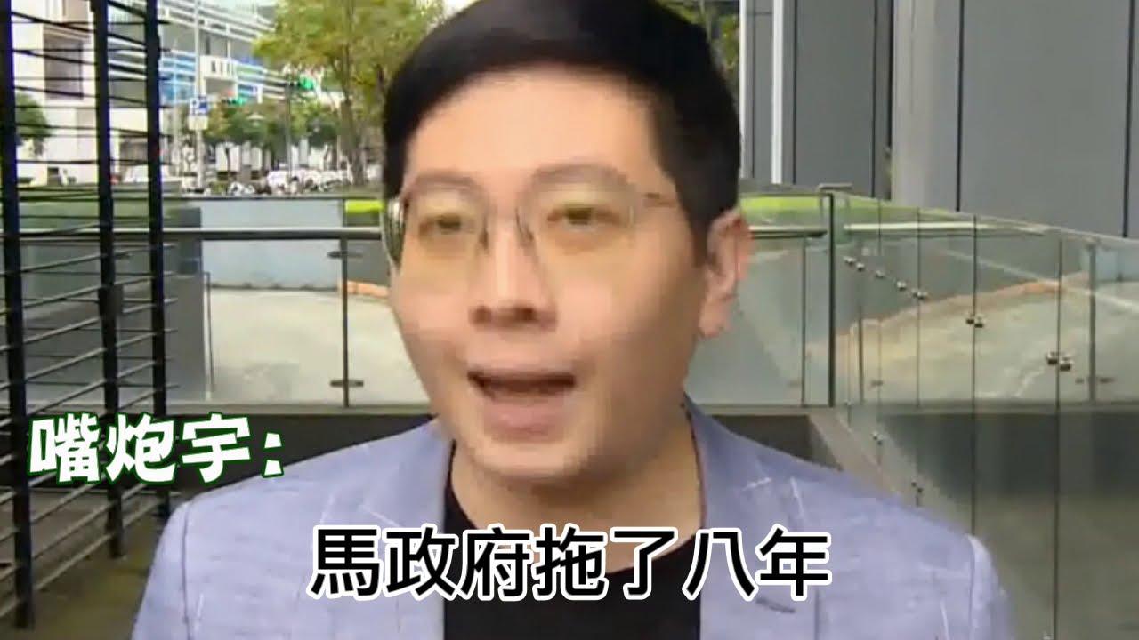 指蔡為馬 意思就是 過去的風傳媒 打臉現代的王浩宇 (罷王行動) [G]