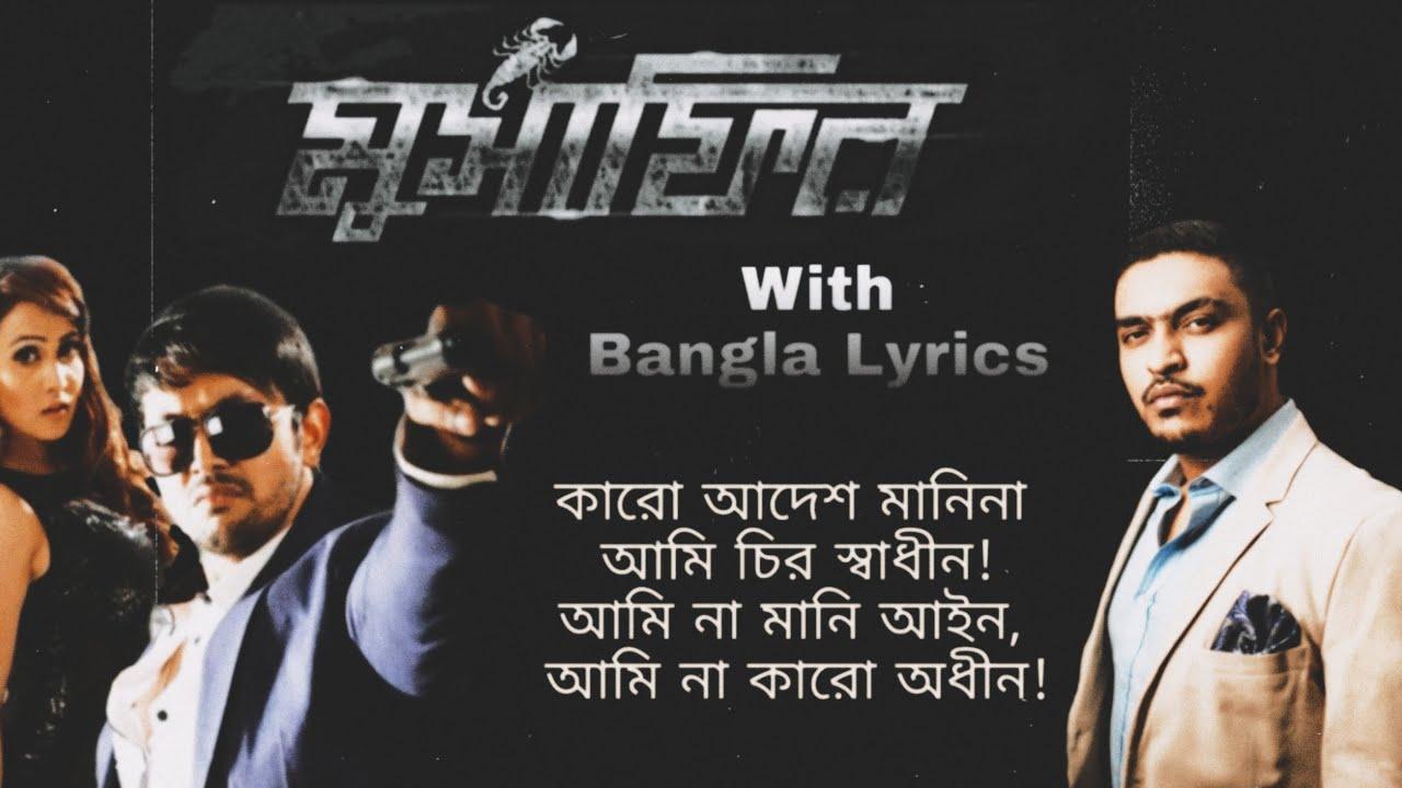 Download কারো আদেশ মানি না আমি চির স্বাধীন | Karo Adesh Manina lyrics | Musafir Song Cover | Towfique & Fahad