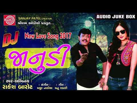 રાકેશ બારોટ નું નવું ગીત -રાતના વાગ્યા બાર ઝટપટ જાગો જાનુડી | DJ JANUDI | Rakesh Barot New Song 2017