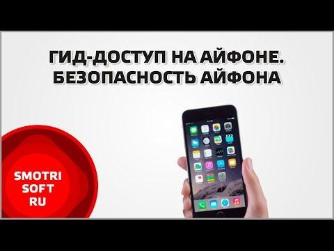 Как выйти из гид доступа на айфоне