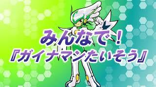 日本海ケーブルネットワークで放送中の「みんなでガイナマンたいそう」毎週月曜19:22頃〜(繰り返し放送)