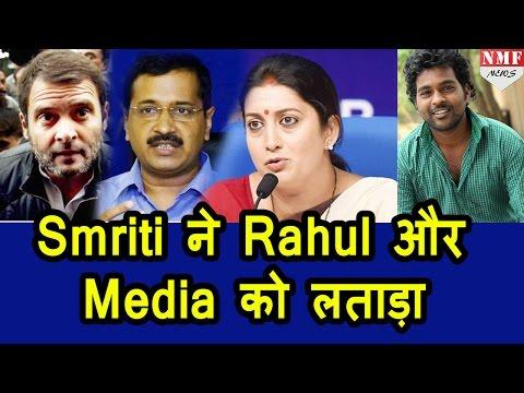 Smriti Irani hits Back at Rahul and Kejriwal on Hyderabad scholar's death !